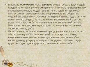 В романе «Обломов» И.А. Гончаров создал образы двух людей, каждый из которых