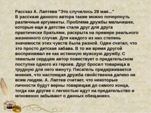 """Рассказ А. Лаптева """"Это случилось 28 мая..."""" В рассказе данного автора также"""