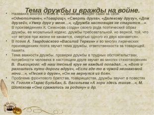 Тема дружбы и вражды на войне. Названия многих стихов К. Симонова говорят сам