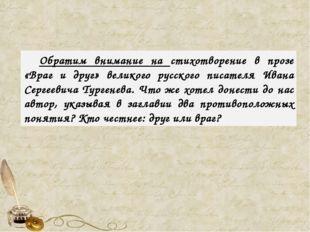 Обратим внимание на стихотворение в прозе «Враг и друг» великого русского пис