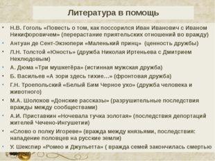 Литература в помощь Н.В. Гоголь «Повесть о том, как поссорился Иван Иванович