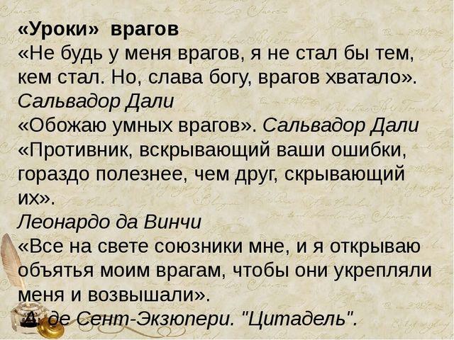 «Уроки»врагов «Не будь у меня врагов, я не стал бы тем, кем стал. Но, слава...