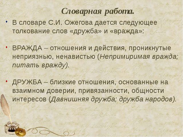 Словарная работа. В словаре С.И. Ожегова дается следующее толкование слов «др...
