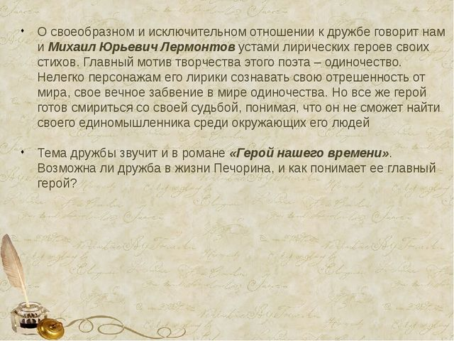 О своеобразном и исключительном отношении к дружбе говорит нам и Михаил Юрье...