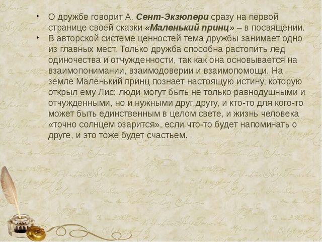 О дружбе говорит А. Сент-Экзюпери сразу на первой странице своей сказки «Мал...