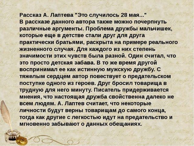 """Рассказ А. Лаптева """"Это случилось 28 мая..."""" В рассказе данного автора также..."""