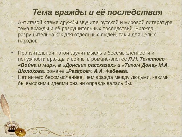 Тема вражды и её последствия Антитезой к теме дружбы звучит в русской и миров...