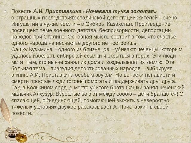 Повесть А.И. Приставкина «Ночевала тучка золотая» острашных последствиях ст...