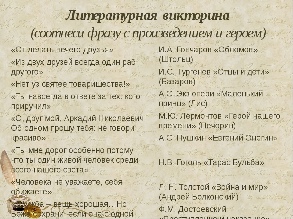 Литературная викторина (соотнеси фразу с произведением и героем) «От делать н...