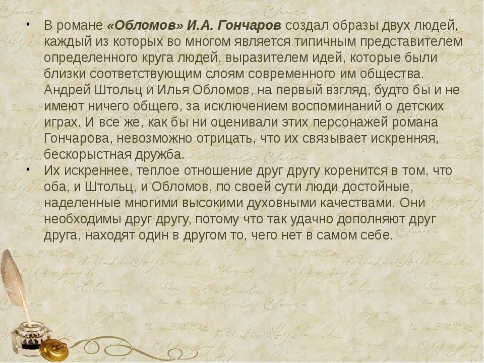 В романе «Обломов» И.А. Гончаров создал образы двух людей, каждый из которых...