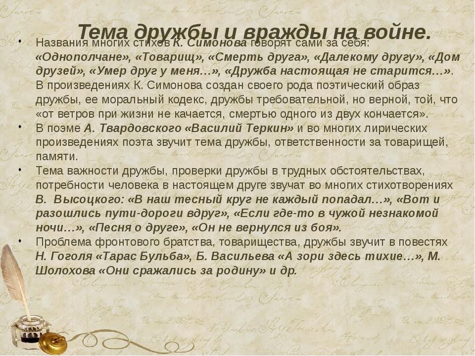 Тема дружбы и вражды на войне. Названия многих стихов К. Симонова говорят сам...