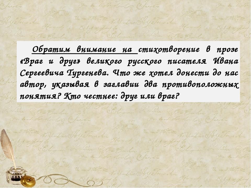 Обратим внимание на стихотворение в прозе «Враг и друг» великого русского пис...