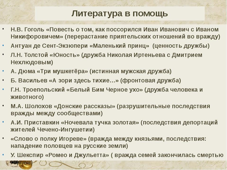 Литература в помощь Н.В. Гоголь «Повесть о том, как поссорился Иван Иванович...