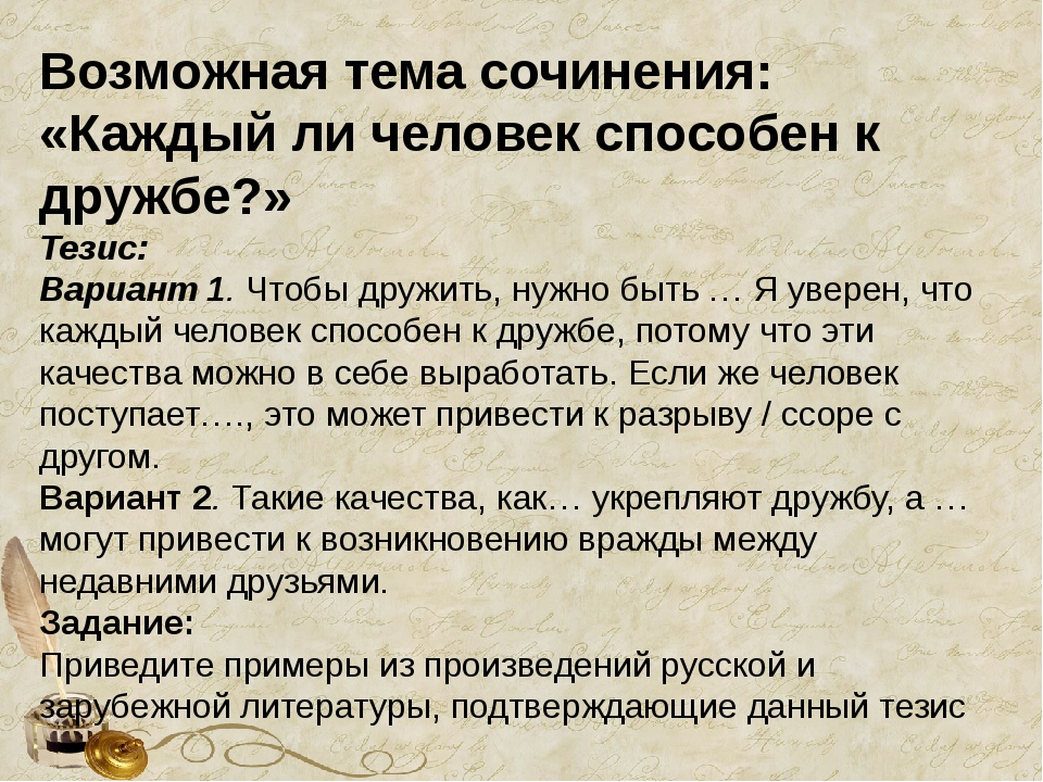 Возможная тема сочинения: «Каждый ли человек способен к дружбе?» Тезис: Вари...