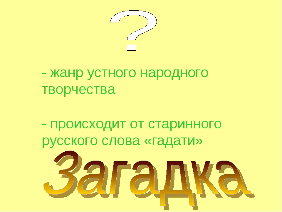 - жанр устного народного творчества - происходит от старинного русского слова...