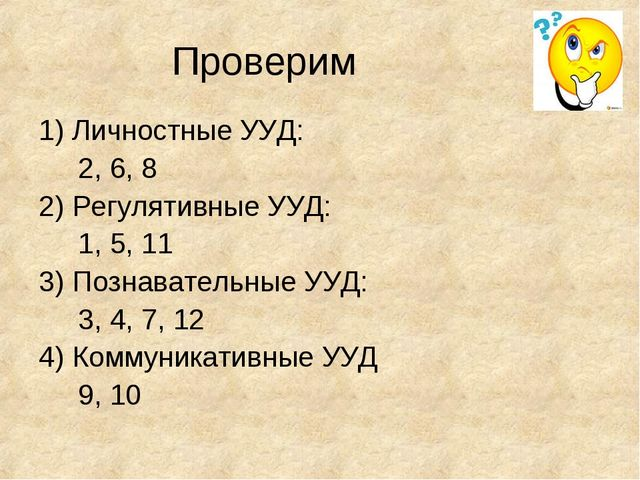 Проверим 1) Личностные УУД: 2, 6, 8 2) Регулятивные УУД: 1, 5, 11 3) Познават...