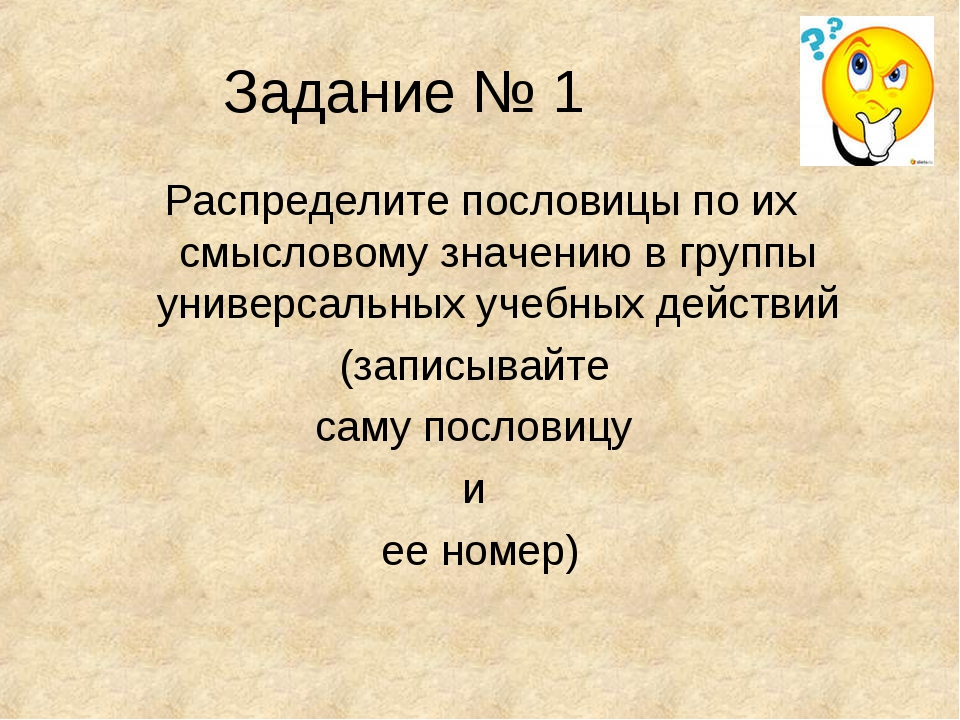 Задание № 1 Распределите пословицы по их смысловому значению в группы универс...