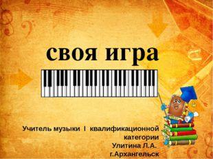 Вокал 10 20 30 40 50 Произведения 10 20 30 40 50 Инструменты 10 20 30 40 50 К