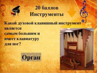 Какой музыкальный скрипичный инструмент не входит в состав струнного квартета