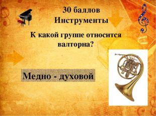 Какой композитор является основоположником русской классической музыки? 10 ба