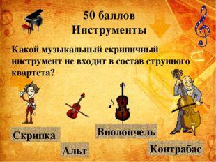 30 баллов Композиторы Кого из композиторов называют композитором – сказочнико