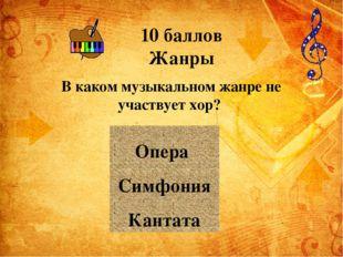 40 баллов Жанры К какому жанру вокальной музыки относится пьеса Ф. Шуберта «Л