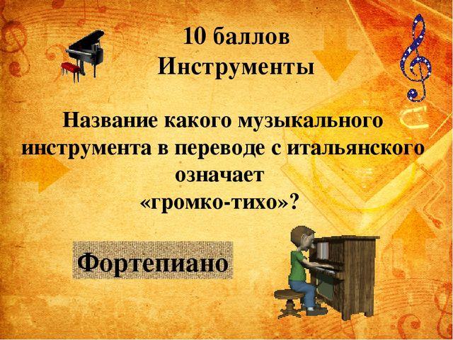 Какой древнерусский музыкальный щипковый инструмент в 16-17 веке использовали...