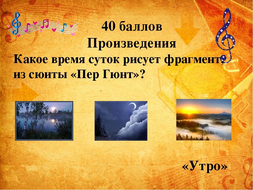 20 баллов Инструменты Какой духовой клавишный инструмент является самым больш...