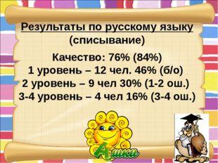 Результаты по русскому языку (списывание) Качество: 76% (84%) 1 уровень – 12