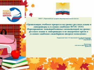 МБОУ «Первомайская средняя общеобразовательная школа» «Организация учебного