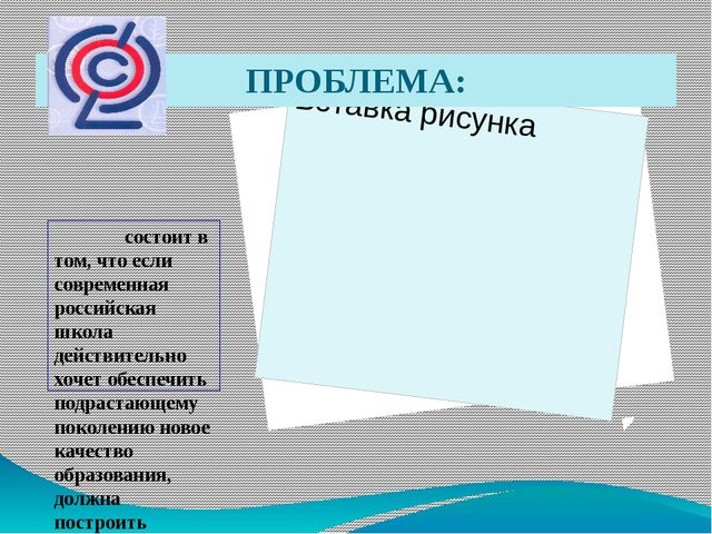 ПРОБЛЕМА: состоит в том, что если современная российская школа действительн...