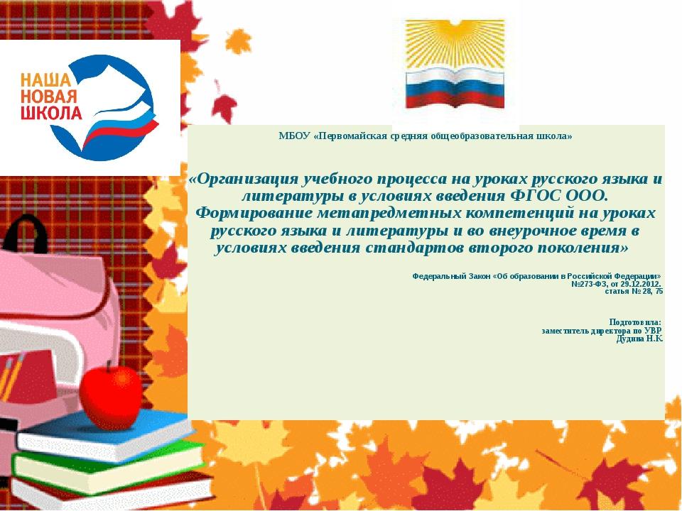 МБОУ «Первомайская средняя общеобразовательная школа» «Организация учебного...