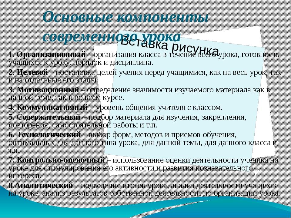 Основные компоненты современного урока 1. Организационный – организация клас...