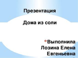 Выполнила Лозина Елена Евгеньевна классный руководитель 5 класса Б Презентаци