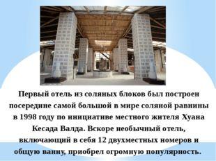 Первый отель из соляных блоков был построен посередине самой большой в мире с