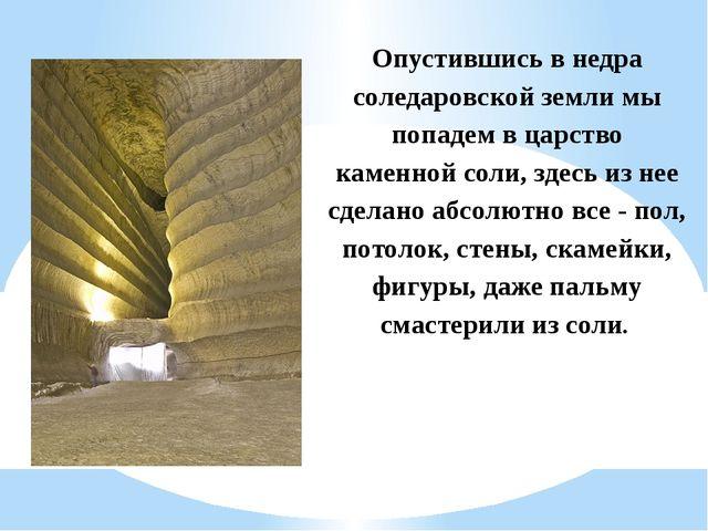 Опустившись в недра соледаровской земли мы попадем в царство каменной соли, з...