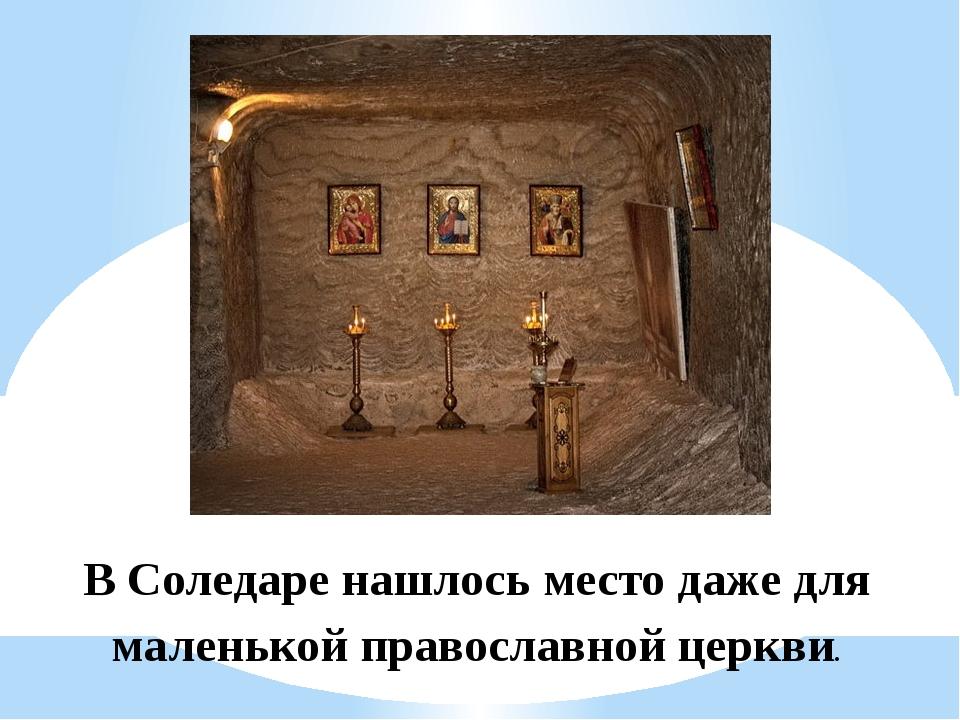 В Соледаре нашлось место даже для маленькой православной церкви.