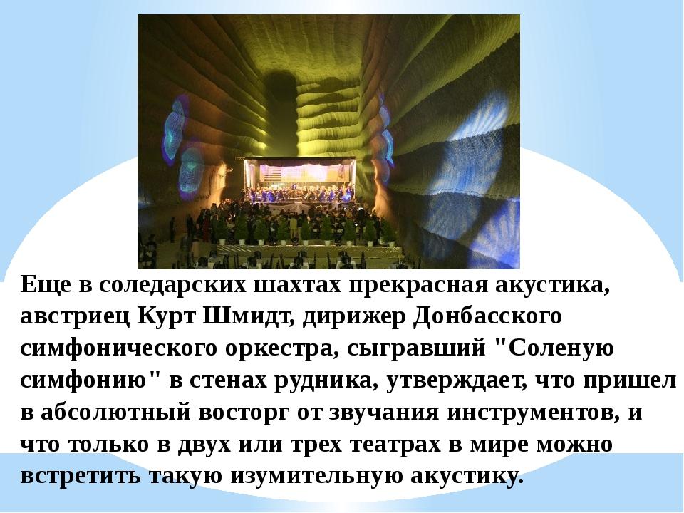 Еще в соледарских шахтах прекрасная акустика, австриец Курт Шмидт, дирижер До...