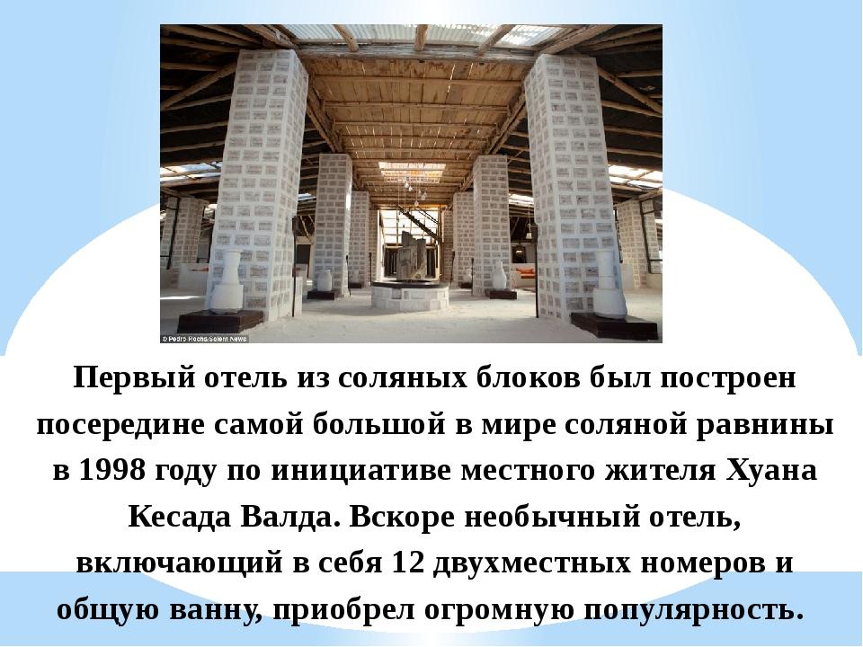 Первый отель из соляных блоков был построен посередине самой большой в мире с...