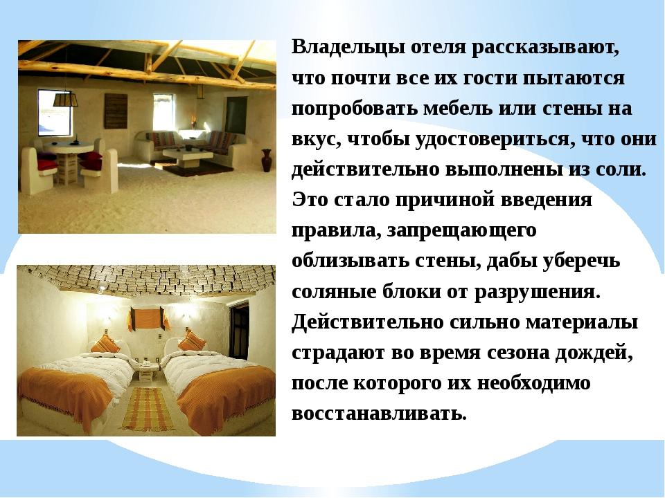 Владельцы отеля рассказывают, что почти все их гости пытаются попробовать меб...