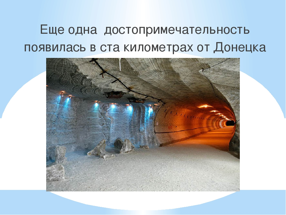 Еще одна достопримечательность появилась в ста километрах от Донецка