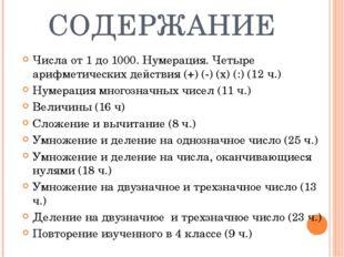 СОДЕРЖАНИЕ Числа от 1 до 1000. Нумерация. Четыре арифметических действия (+)