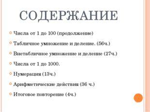 СОДЕРЖАНИЕ Числа от 1 до 100 (продолжение) Табличное умножение и деление. (56