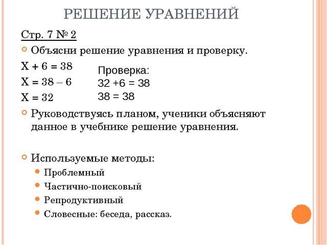 РЕШЕНИЕ УРАВНЕНИЙ Стр. 7 № 2 Объясни решение уравнения и проверку. Х + 6 = 38...