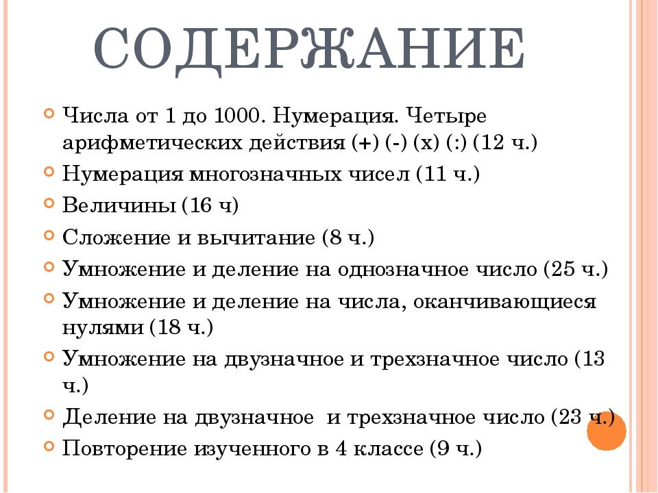 СОДЕРЖАНИЕ Числа от 1 до 1000. Нумерация. Четыре арифметических действия (+)...