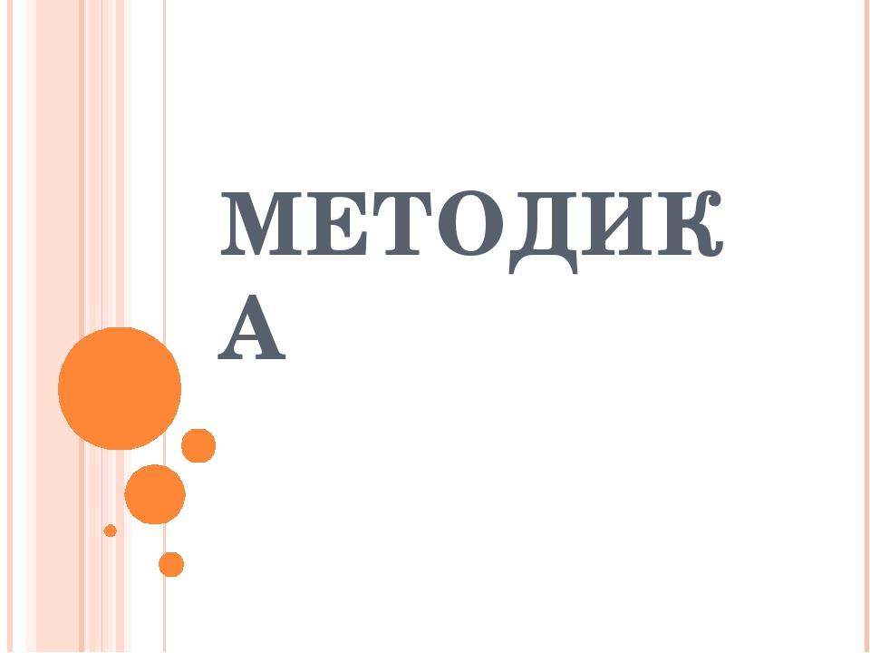 МЕТОДИКА