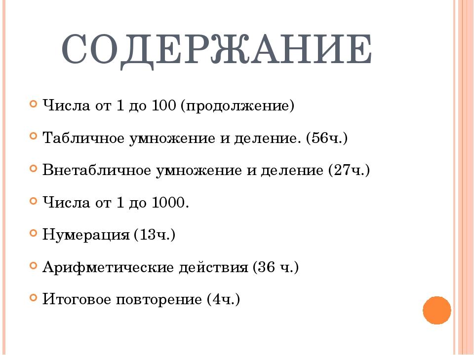 СОДЕРЖАНИЕ Числа от 1 до 100 (продолжение) Табличное умножение и деление. (56...