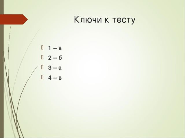 Ключи к тесту 1 – в 2 – б 3 – а 4 – в