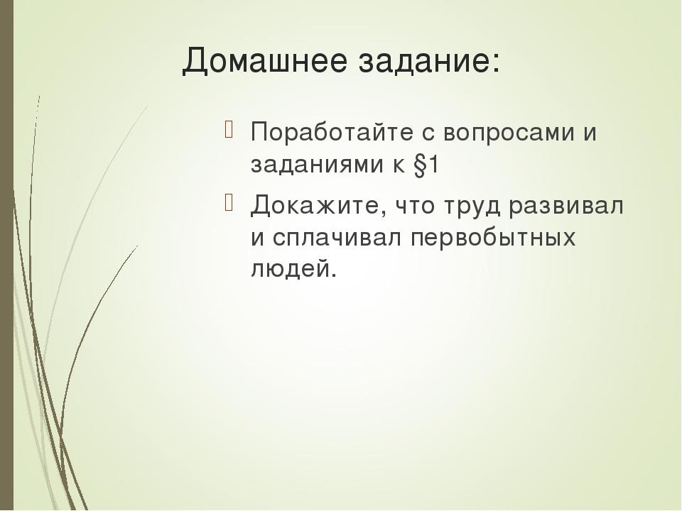 Домашнее задание: Поработайте с вопросами и заданиями к §1 Докажите, что труд...