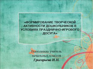 * Выполнила учитель начальных классов Григорьева И.Н.